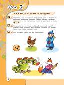 ENGLISH. 1 класс. Учебник (+ CD) — фото, картинка — 8