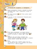 ENGLISH. 1 класс. Учебник (+ CD) — фото, картинка — 10