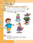 ENGLISH. 1 класс. Учебник (+ CD) — фото, картинка — 14