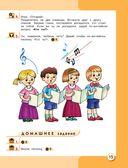 ENGLISH. 1 класс. Учебник (+ CD) — фото, картинка — 15