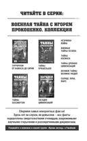Чеченский капкан. Между предательством и героизмом — фото, картинка — 1