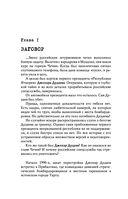 Чеченский капкан. Между предательством и героизмом — фото, картинка — 11