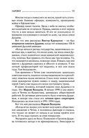 Чеченский капкан. Между предательством и героизмом — фото, картинка — 12