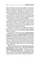 Чеченский капкан. Между предательством и героизмом — фото, картинка — 13