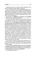 Чеченский капкан. Между предательством и героизмом — фото, картинка — 14