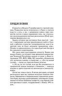 Чеченский капкан. Между предательством и героизмом — фото, картинка — 7