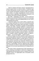 Чеченский капкан. Между предательством и героизмом — фото, картинка — 9