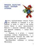 Сказки Мишки Ушастика — фото, картинка — 1