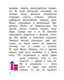 Сказки Мишки Ушастика — фото, картинка — 10