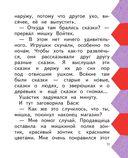 Сказки Мишки Ушастика — фото, картинка — 11