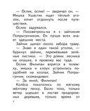 Сказки Мишки Ушастика — фото, картинка — 2
