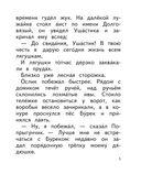Сказки Мишки Ушастика — фото, картинка — 3