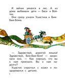 Сказки Мишки Ушастика — фото, картинка — 4