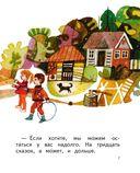 Сказки Мишки Ушастика — фото, картинка — 5