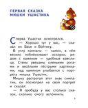 Сказки Мишки Ушастика — фото, картинка — 7