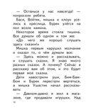 Сказки Мишки Ушастика — фото, картинка — 8