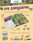 Эра динозавров — фото, картинка — 4