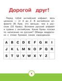 Английский букварь с 2-х лет в картинках — фото, картинка — 3