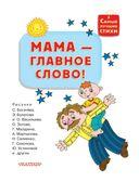 Мама - главное слово — фото, картинка — 3