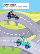 Автомобили (+ наклейки) — фото, картинка — 2