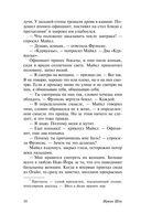 Солнечные берега реки Леты (м) — фото, картинка — 10