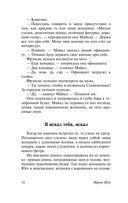 Солнечные берега реки Леты (м) — фото, картинка — 14