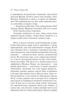 Чернокнижник. Страшные истории — фото, картинка — 13