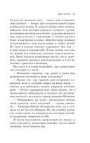 Чернокнижник. Страшные истории — фото, картинка — 14