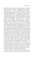 Чернокнижник. Страшные истории — фото, картинка — 8