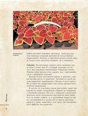 Цветы для любого цветника за один сезон. Большая иллюстрированная энциклопедия — фото, картинка — 14