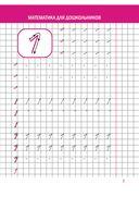 Математика для дошкольников — фото, картинка — 1
