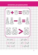 Математика для дошкольников — фото, картинка — 2