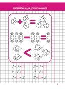 Математика для дошкольников — фото, картинка — 3