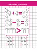 Математика для дошкольников — фото, картинка — 4