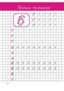 Математика для дошкольников — фото, картинка — 5