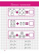Математика для дошкольников — фото, картинка — 6
