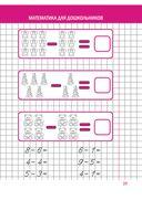 Математика для дошкольников — фото, картинка — 8