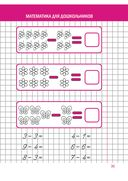 Математика для дошкольников — фото, картинка — 9
