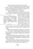 Приключения Шерлока Холмса. Том 4 — фото, картинка — 12