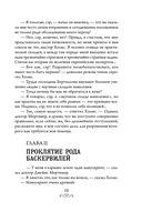 Приключения Шерлока Холмса. Том 4 — фото, картинка — 13