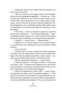 Приключения Шерлока Холмса. Том 4 — фото, картинка — 6