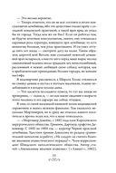 Приключения Шерлока Холмса. Том 4 — фото, картинка — 9