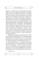 Новые расследования (м) — фото, картинка — 9