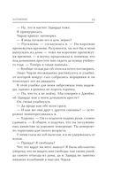 Затмение (книга третья) — фото, картинка — 11