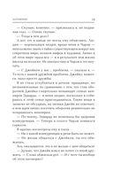 Затмение (книга третья) — фото, картинка — 15