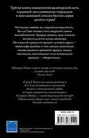 Затмение (книга третья) — фото, картинка — 16