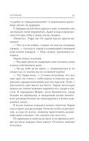 Затмение (книга третья) — фото, картинка — 7