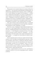 Затмение (книга третья) — фото, картинка — 8