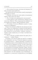 Затмение (книга третья) — фото, картинка — 9