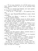 Старые русские сказки на новый лад — фото, картинка — 12